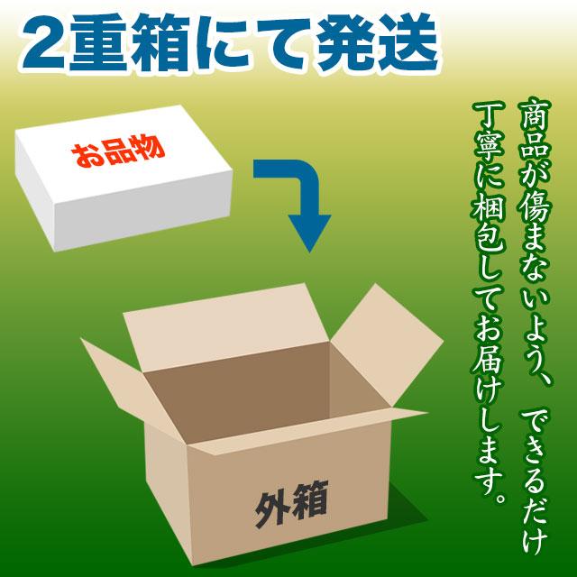 2重箱にて発送