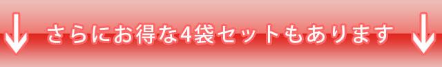 あまみ(天味海)4袋セット・送料無料
