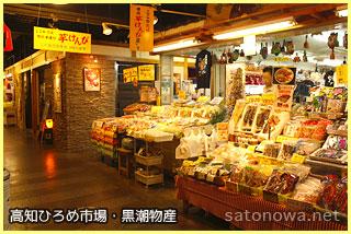 ひろめ市場の芋けんぴといえば「黒潮物産」
