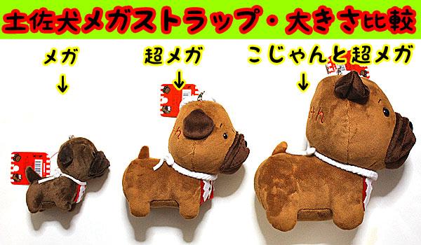 土佐犬メガストラップシリーズ・サイズ比較