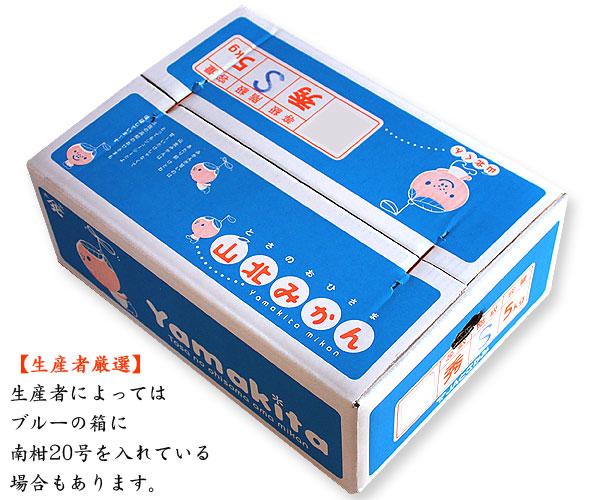 生産者によってはブルーの箱に入れている場合もあります。