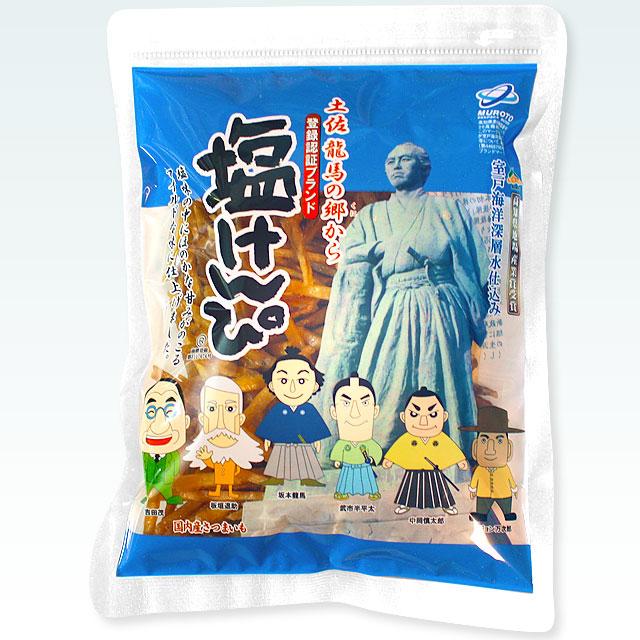 塩けんぴ(土佐龍馬の郷から)室戸海洋深層水仕込み・南国製菓・225g