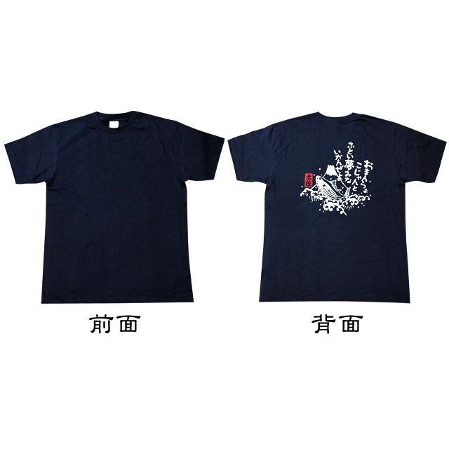 【男なら日本一を獲れ】土佐鰹(かつお)×富士山・バックプリントTシャツ(S、M、L、XL)
