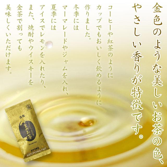 土佐 金のお茶