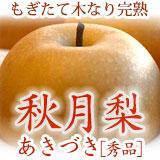 あきづき梨(秋月)・産地直送