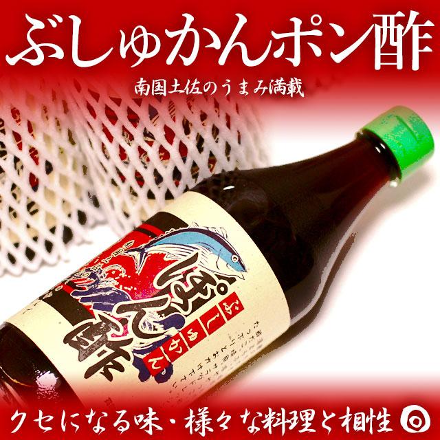 ぶしゅかんポン酢の通販