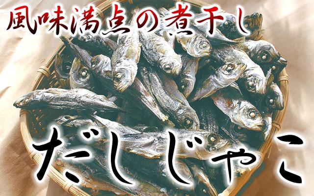 ダシジャコ(にぼし)