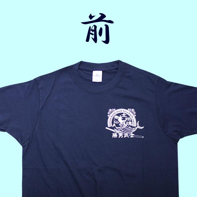 土佐藁焼党 勝男武士 必殺一本釣り・鰹(かつお)Tシャツ・前