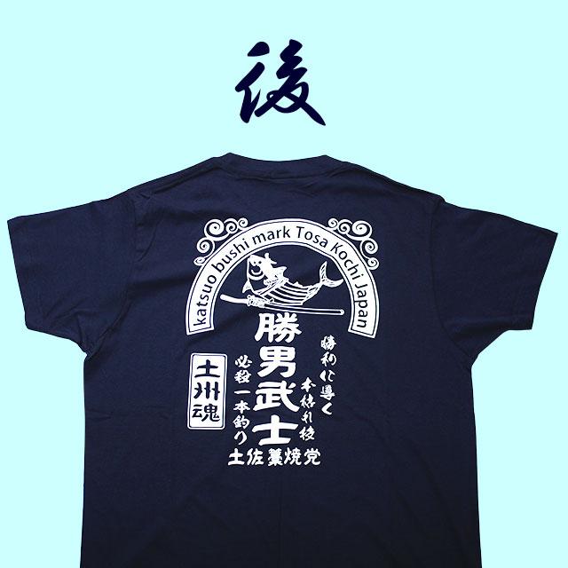 勝男武士 必殺一本釣り・鰹(かつお)Tシャツ・後(うしろ)