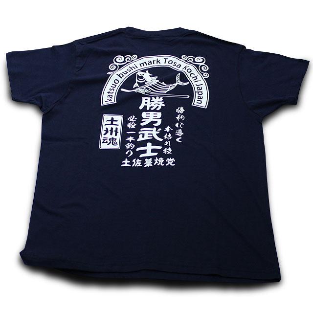 土佐藁焼党 勝男武士 必殺一本釣り・鰹(かつお)Tシャツ(S・M・L・XLサイズ)・全体
