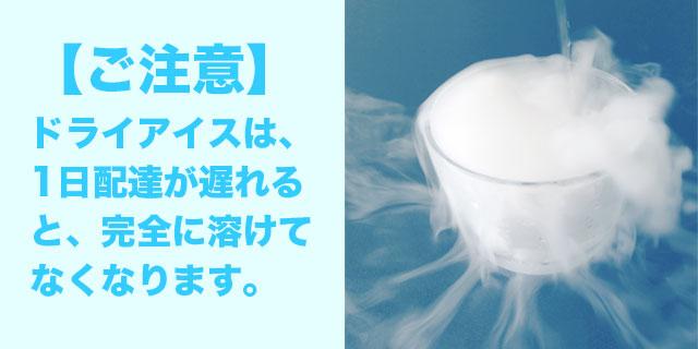 アイスクリンに同梱するドライアイス・溶けてなくなります