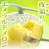 高知・夜須(やす)・高糖度エメラルドメロン