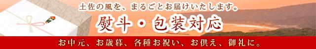 熨斗・包装対応・ご依頼下さい(無料)
