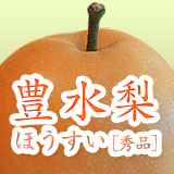 豊水(ほうすい)梨