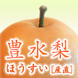 豊水(ほうすい)梨・産地直送