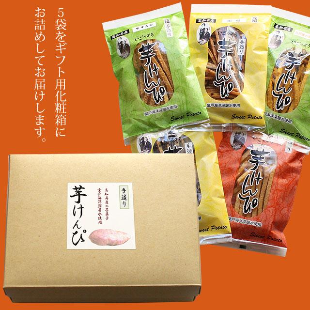 芋けんぴ・化粧箱入り(5袋)・お好きな味を選べます。