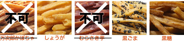 芋ケンピ・黒ごま味その他