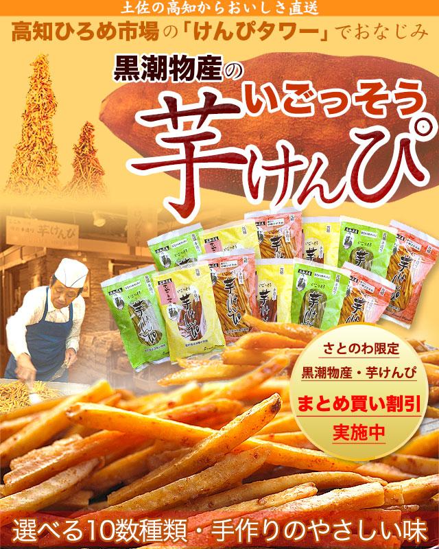 高知・ひろめ市場・黒潮物産・いごっそう 芋けんぴ