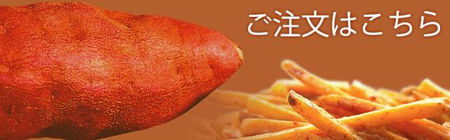 ひろめ市場・黒潮物産・高知の芋けんぴ・ご注文はこちら!