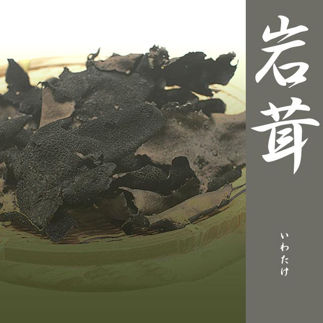 岩茸(いわたけ)