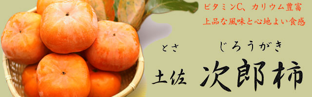 次郎柿(じろうがき)・特選品