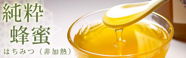 純粋はちみつ(非加熱)・日本ミツバチの蜂蜜100%