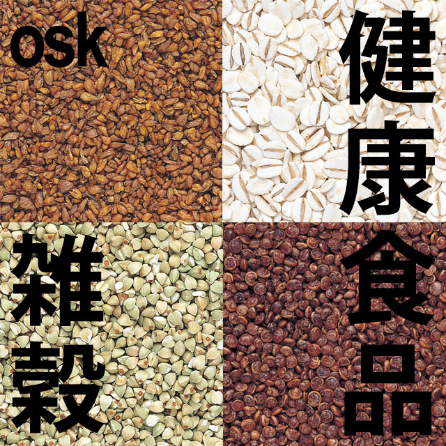 健康食品(雑穀)