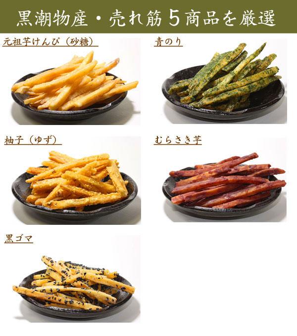 芋けんぴ売れ筋6商品を厳選!