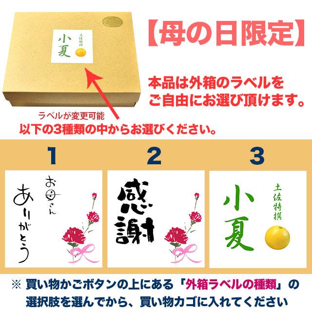 小夏化粧箱の外箱ラベルの変更が可能です。