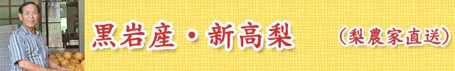 梨園紹介 -高知県高岡郡佐川町黒岩産・新高梨-