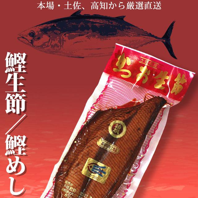 鰹生節(かつおなまぶし)・鰹飯(かつおめし)など、カツオ加工品