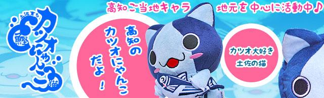 カツオにゃんこ(鰹猫)・高知ご当地キャラ