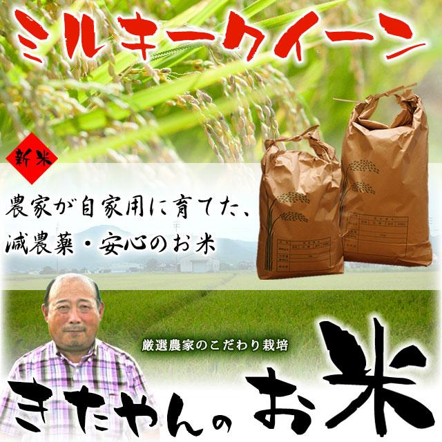きたやんのお米(ミルキークイーン)