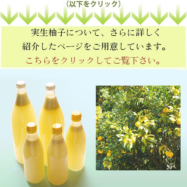 実生柚子(みしょう ゆず)酢