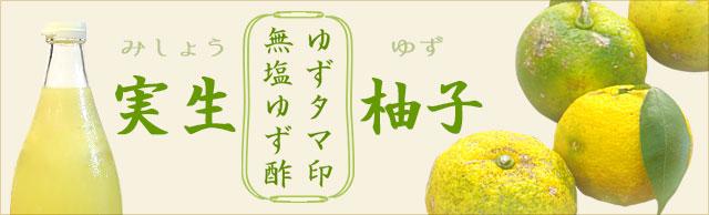 手絞りゆず酢「実生柚子(みしょうゆず)」