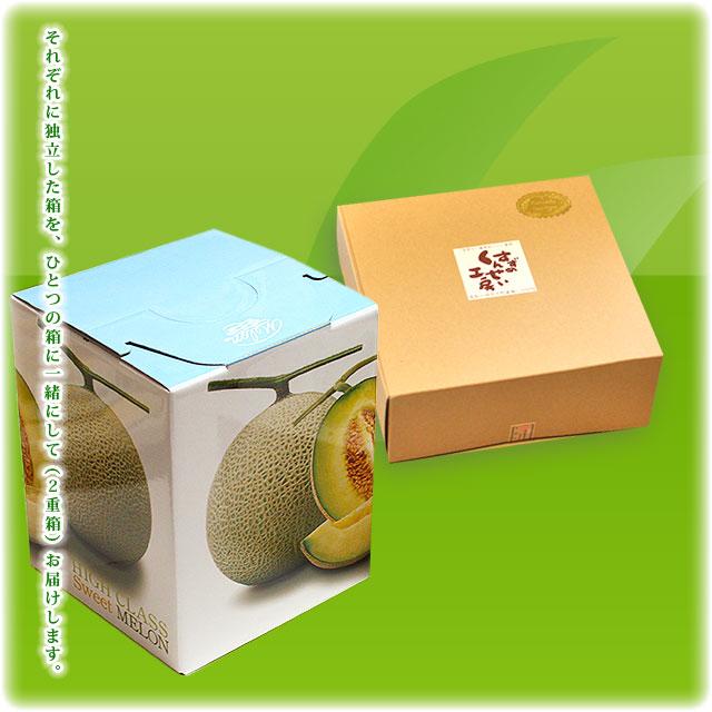 エメラルドメロンとハム・ソーセージは、それぞれ個別の箱に収まっています。