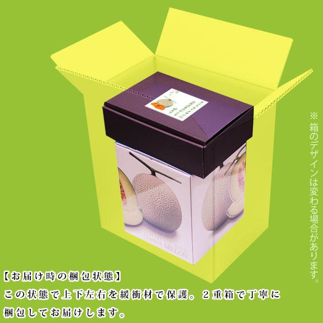 お届け時の状態=2重箱で緩衝材にて丁寧梱包