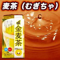 麦茶(むぎちゃ)
