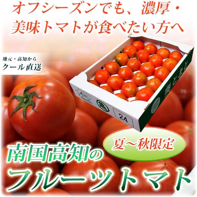 夏から秋にかけてのフルーツトマト