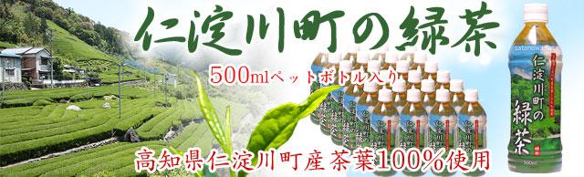 仁淀川町(によどがわちょう)の緑茶