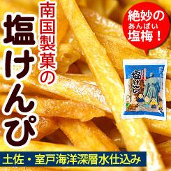 南国製菓の塩けんぴ