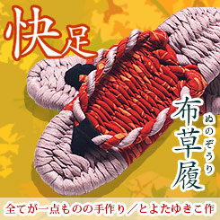 手作り布草履(ぬのぞうり)