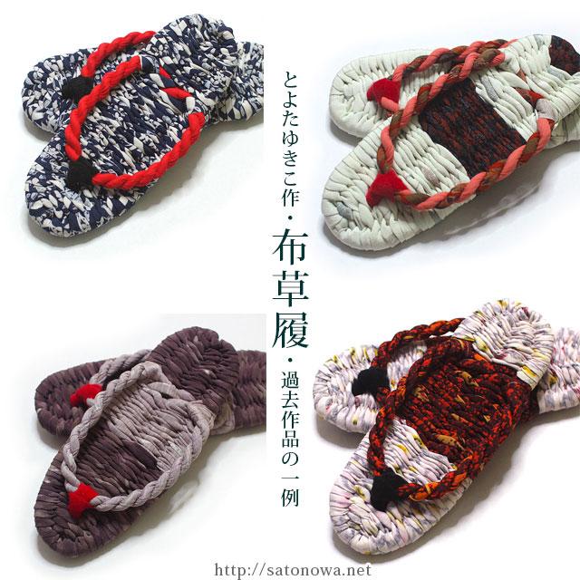 布草鞋・過去の作品例4