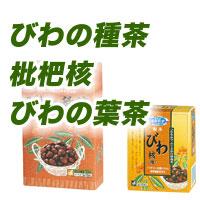 びわの種茶、枇杷核、びわの葉茶