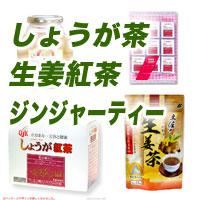 しょうが茶、ジンジャーティー、生姜(ショウガ)紅茶