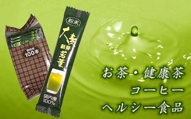 小谷穀粉(OSK)のお茶・食品・ドリンク