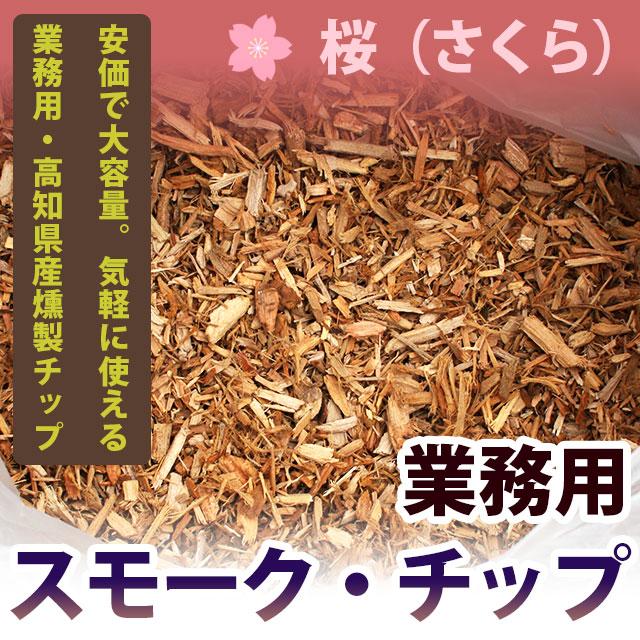 スモークチップ・桜・業務用