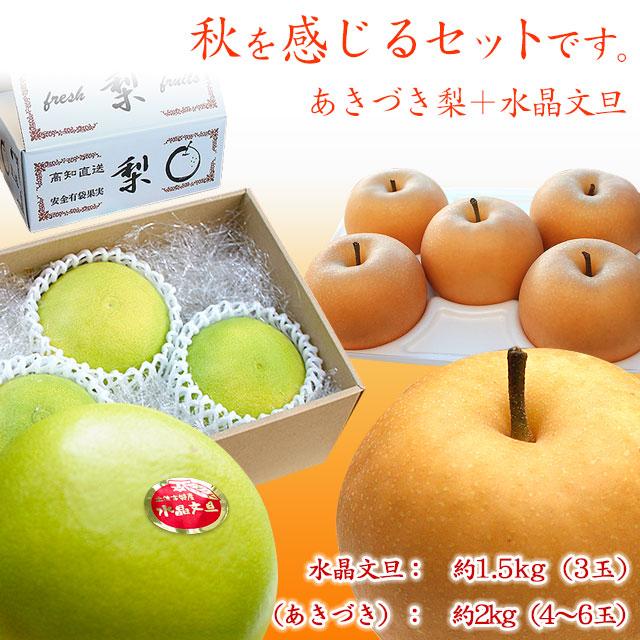 水晶文旦と秋月梨のセット