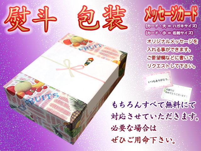 熨斗、包装、メッセージカード、全て無料対応!
