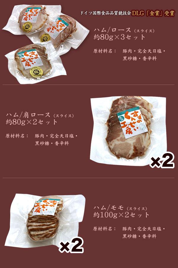 すずめ燻製工房・ハムフルセット・S【送料無料】の内容